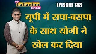 NISHAD पार्टी BJP में, Mayawati और Akhilesh अब क्या जवाब देंगे? | Lallantop Show | 04 Apr