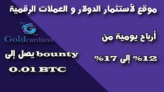 موقع goldcardano لآستثمار الدولار و العملات الرقمية والإستفادة من bounty