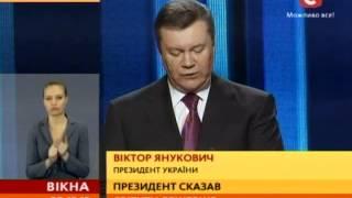 Украинцы будут платить меньше за свет - Вікна-новини - 20.12.2013