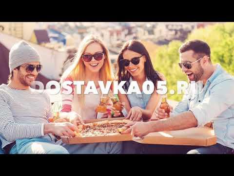 пицца Доставка05.ру