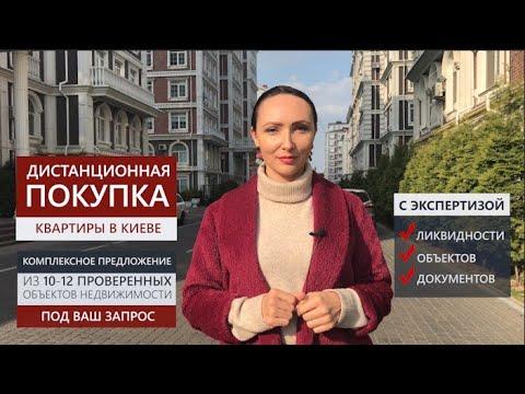 Дистанционная покупка недвижимости в Киеве. Услуга под ключ.