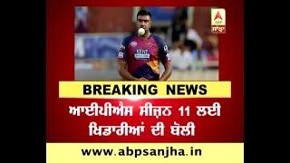 Breaking:- IPL Auction: Off-spinner Ravichandran Ashwin bought by Kings XI Punjab