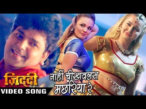 नाही चिखवलस मछरिया रे - Pawan Singh - Ziddi - Nahi Chikhawlas Machariya - Bhojpuri Hot Songs 2016