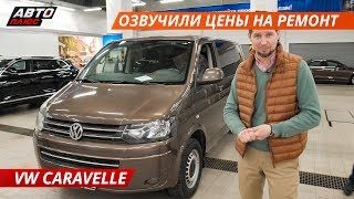 ОФИЦИАЛЫ озвучили ЦЕНЫ на ремонт VW Caravelle! Часть 2 | Своими глазами