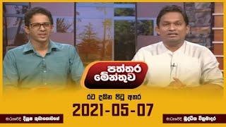 Paththaramenthuwa - (2021-05-07) | ITN Thumbnail