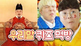 우리말을 모르면 밥을 굶는다!! 5문제 이상 맞히면 참 한국인!!ㅣ파뿌리