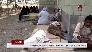 الحديدة .. مرضى الفشل الكلوي مهددون بالموت وانتهاكات الحوثيين تطال جميع السكان  | تقرير يمن شباب