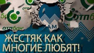 ОТП БАНК | ВСЕМИ ЛЮБИМЫЙ ЖЕСТЯК | Как не платить кредит | Кузнецов | Аллиам