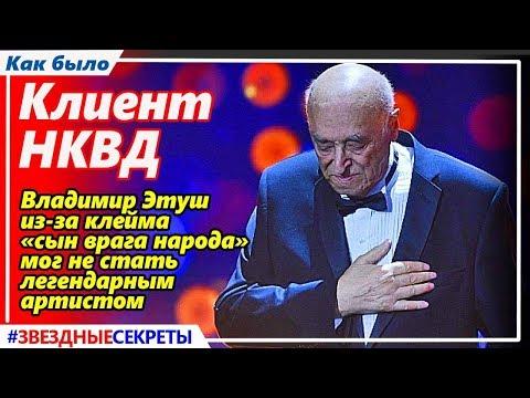 🔔 Владимир Этуш из-за клейма «сын врага народа» мог не стать легендарным артистом