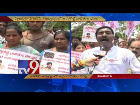 Jana Sena supports Agri Gold victims demand for auction - TV