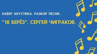 """""""18 берёз"""" Сергей Чиграков. Кавер. Акустика. + Разбор песни. видео"""
