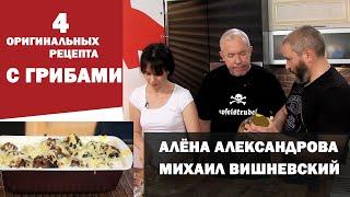 СМАК. В гостях Алёна Александрова и Михаил Вишневский. 4 оригинальных рецепта с грибами.
