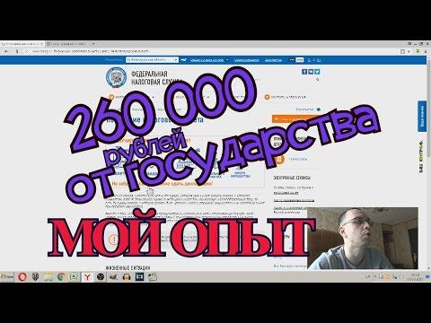 260 000 руб. от государства.Мой опыт. имущественный НАЛОГОВЫЙ ВЫЧЕТ