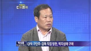 """박성종,""""아들 박지성과 결혼하기 힘든 25가지 이유"""".박종진의 쾌도난마 E147"""