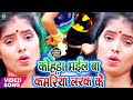 #Video Song - #कोहड़ा भईल बा कमरीया लरक के Sunil Yadav Surila - New Bhojpuri Song