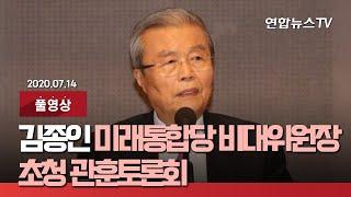 [생중계] 김종인 미래통합당 비상대책위원장 초청 관훈토론회 / 연합뉴스TV (YonhapnewsTV)