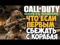 ЧТО БУДЕТ ЕСЛИ СБЕЖАТЬ ПЕРВЫМ В МИССИИ КОРАБЛЬ в Call Of Duty 4 Modern Warfare mp3