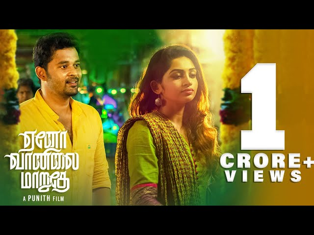 Yeno Vaanilai Maaruthey - Tamil Romantic Comedy Shortfilm|2K|Latest 2017