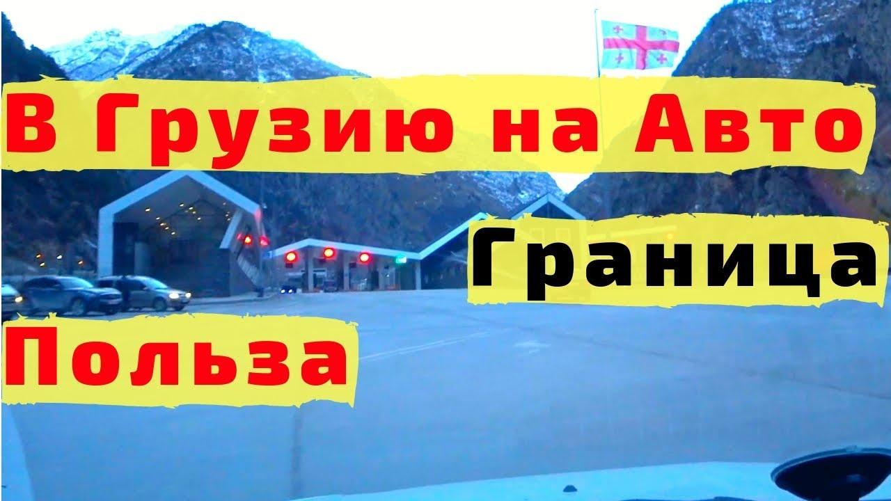 Грузия. Из Владикавказа в Батуми на Машине. Ч.1. Пересекаем Границу Грузии и Перевал Зимой 2019