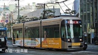 日本長崎市長崎電気軌道3000形3號系統赤迫-蛍茶屋 Nagasaki Tramway Rt.3