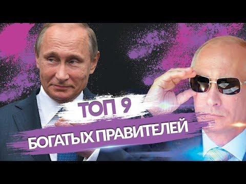 Путин самый богатый