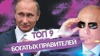 Путин самый богатый человек в мире  2018? /  Топ 9  Богатых правителей мира