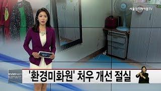 노원_환경미화원'처우 개선 절실(서울경기케이블T…