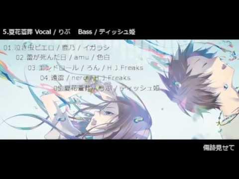 【C82】夏花蒼葬 / PolyphonicBranch【クロスフェード】