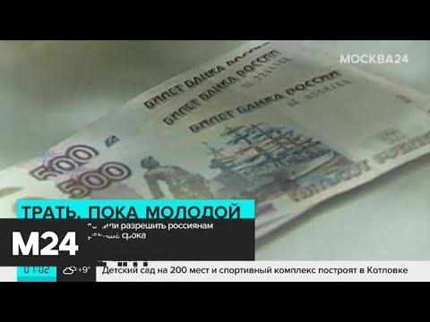 В Госдуме предложили разрешить россиянам тратить пенсию раньше срока - Москва 24