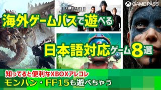【海外ゲームパスで配信されている日本語対応のゲーム】知ってると便利なXBOXアレコレ【おすすめ8選】