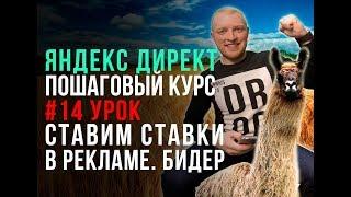 #14. Бидер Елама. Ставим ставки в Elama. Контекстная реклама в Яндекс Директ. Курс Директ.