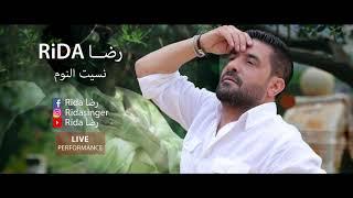 رضا - نسيت النوم 2019 | Rida - Neseet El Nom ( Live Performance