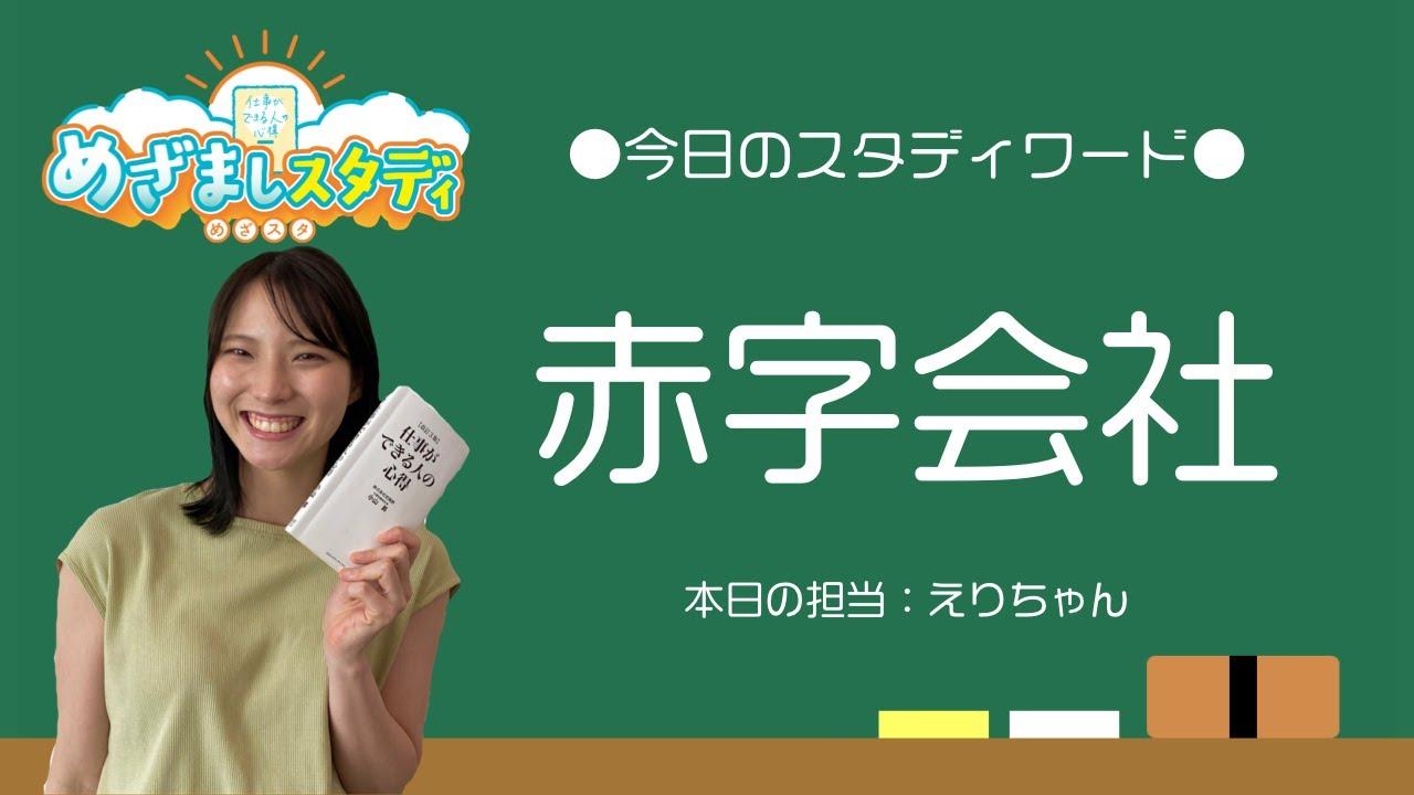 2020/11/16【めざましスタディ】「赤字会社」(小山昇の書籍「仕事ができる人の心得」より)