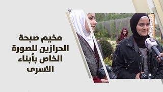 مخيم صبحة الحرازين للصورة الخاص بأبناء الاسرى