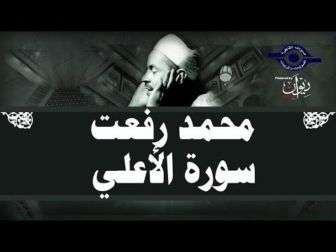 سورة الأعلى | الشيخ محمد رفعت | تلاوة مجوّدة