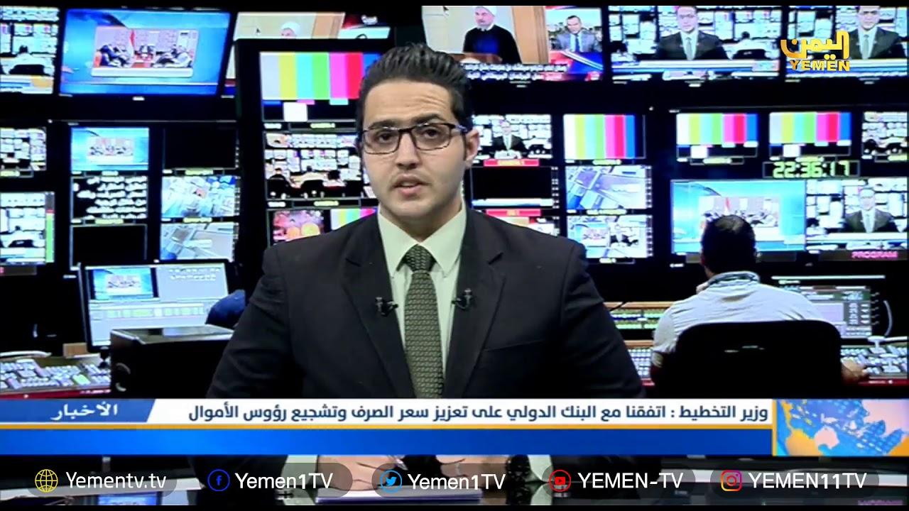 Photo of نشرة الرابعة – تقديم / عمر القرشي   09/09/2019