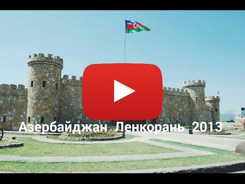 ленкорань азербайджан фото