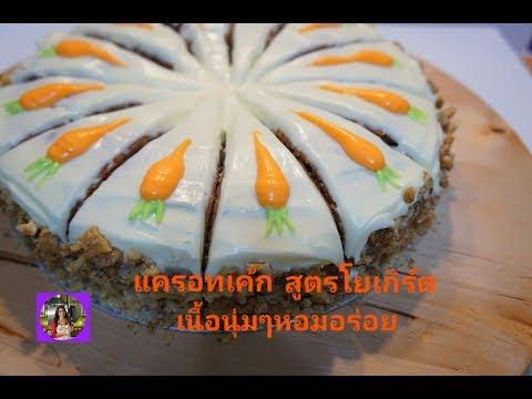 วิธีการทำแครอทเค้ก Carrot Cake สูตรใส่โยเกิร์ต เนื้อนุ่มนิ่มมาก ๆ หอมอร่อย ๆ