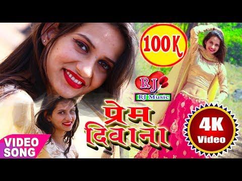 Super Hit Maithili Song 2018 - प्रेम दिवाना - Prem Deewana - Singer Sunil Pal // Alina Ritika