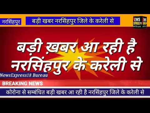 नरसिंहपुर जिले में कोरोना का अटैक जारी करेली में मिला दूसरा कोरोना पॉजिटिव मामला