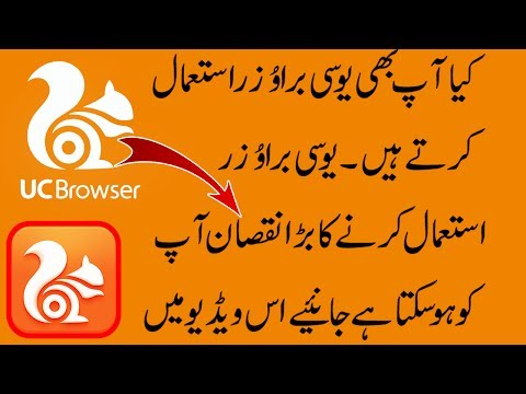 Uc Browser safe or not . Explained in Urdu / Hindi 😡👹😡
