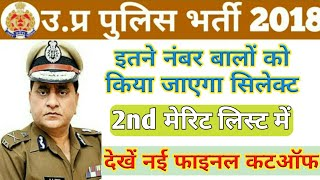 Up police 2nd merit list cut off 2018 || up police 2nd merit list 2018