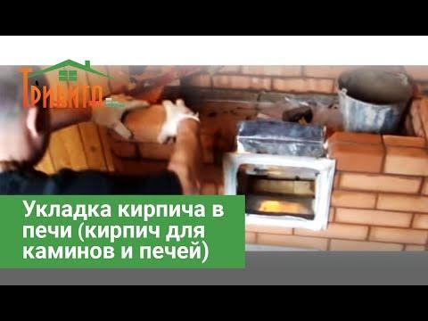 Укладка кирпича в печи (печной кирпич, кирпич для каминов и печей)