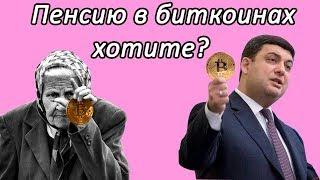 Скоро украинцы будут получать пенсии в биткоинах!