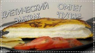 Диетический Завтрак ЗА 5 МИНУТ №2 // ОМЛЕТ ПУЛЯР // Диетические Рецепты