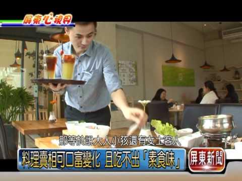 萬丹精緻複合式餐廳提供蔬食者不同的選擇.mpg