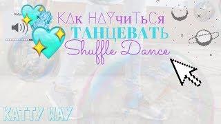 Как научиться танцевать SHUFFLE DANCE ???