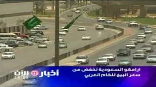 ارامكو السعودية تخفض من سعر البيع للخام العربي