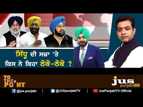 Road Rage Case: Is any Legal Ground for Sidhu's Resignation || To The Point || KP Singh