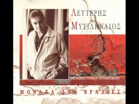 Λευτέρης Μυτιληναίος - Γιατί Μου Την Θυμήσατε - Λείπεις Έσυ Λείπει Η Ζωή Μου